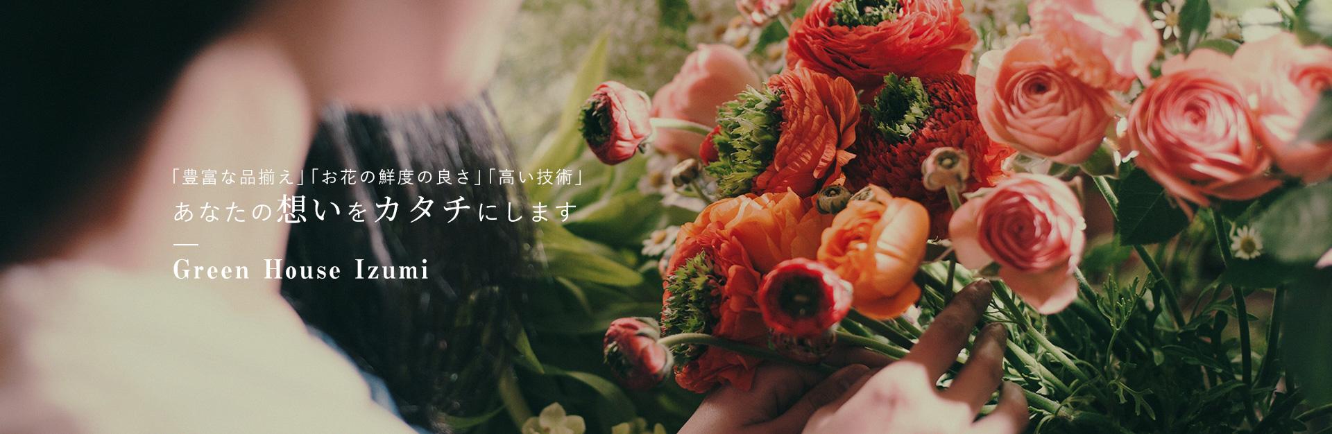 「豊富な品揃え」「お花の鮮度の良さ」「高い技術」 あなたの想いをカタチにします