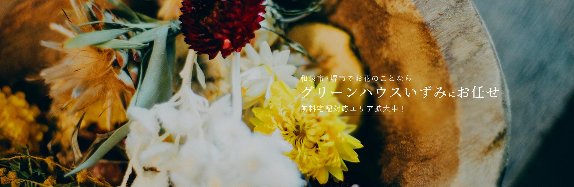 和泉市・堺市でお花のことならグリーンハウスいずみにお任せ 無料宅配対応エリア拡大中!