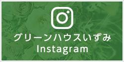 グリーンハウスいずみ Instagram